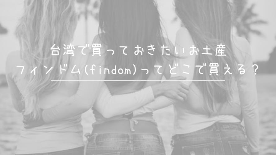 台湾で買っておきたいお土産フィンドム(findom)ってどこで買える?