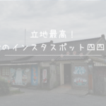 立地最高!台湾のインスタスポット四四南村