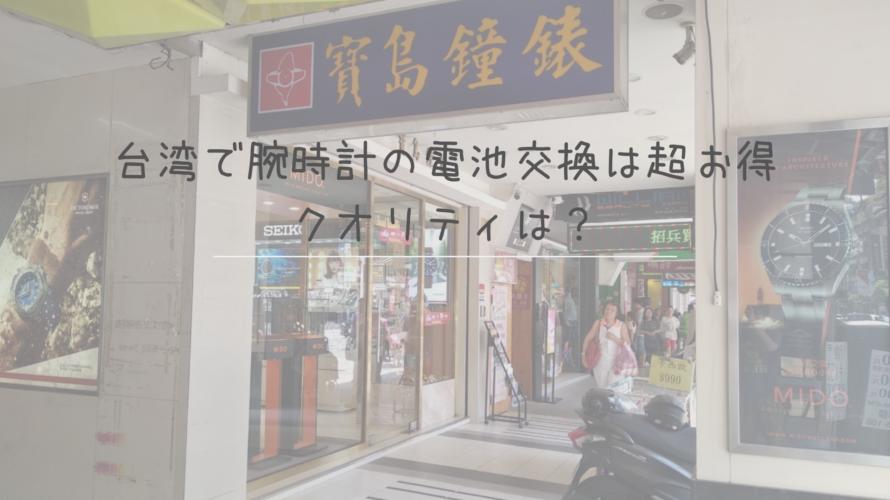 台湾で腕時計の電池交換は超お得だけどクオリティは?