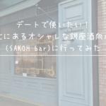 デートで使いたい!台北にあるオシャレな銀座酒向バー(SAKOH bar)に行ってみた