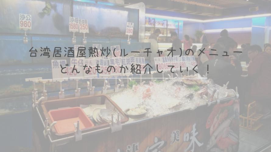 台湾居酒屋熱炒(ルーチャオ)のメニューがどんなものか紹介していく!