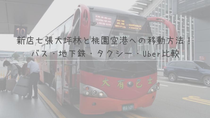 新店七張大坪林と桃園空港への移動方法!バス・地下鉄・タクシー・Uber比較