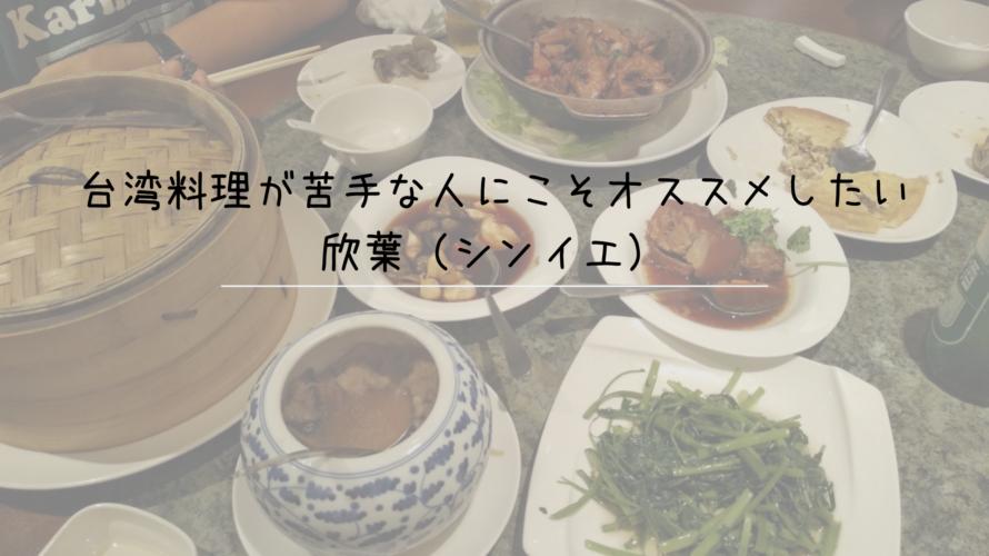台湾料理が苦手な人にこそオススメしたい欣葉(シンイエ)