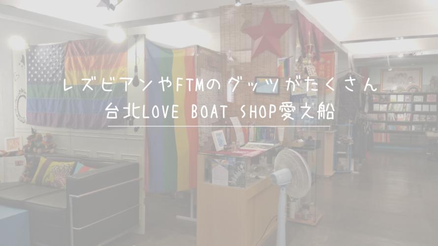 レズビアンやFTMのグッツがたくさんの台北LOVE BOAT SHOP愛之船