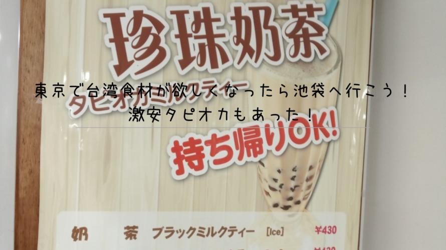 東京で台湾食材が欲しくなったら池袋へ行こう!激安タピオカもあった!