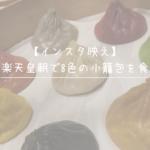 【インスタ映え】台湾の楽天皇朝で8色の小籠包を食べる!