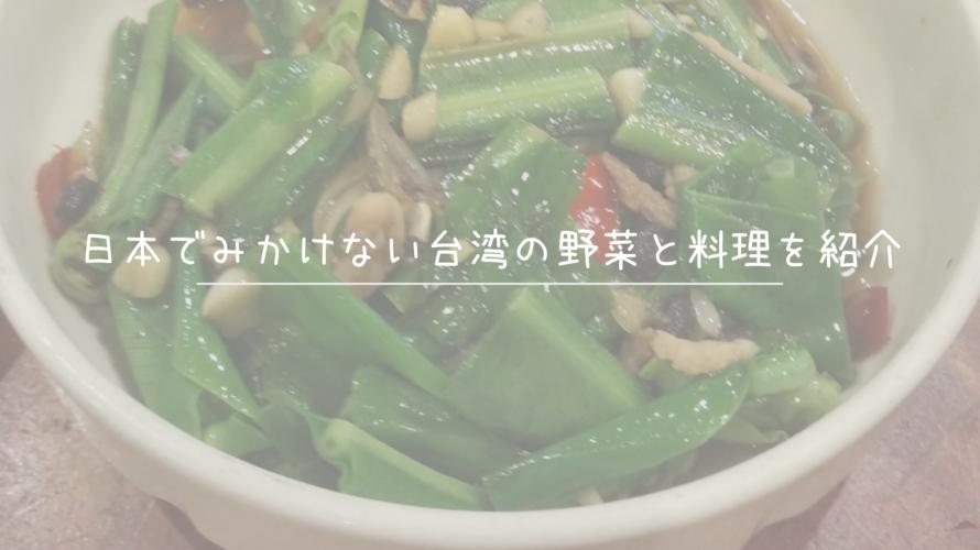 日本でみかけない台湾の野菜と料理を紹介
