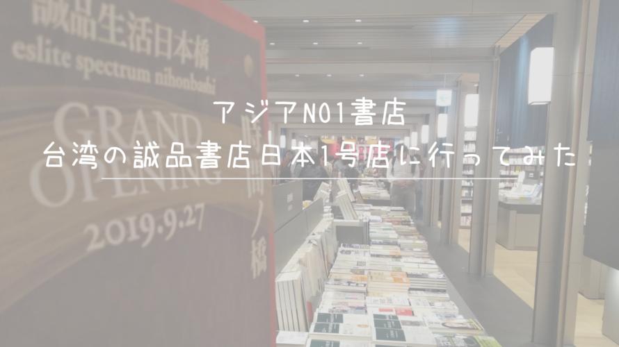 アジアNO1書店、台湾の誠品書店日本1号店に行ってみた