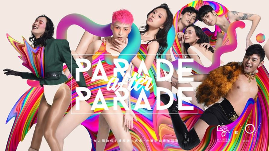 【女性向け】2019年台湾レインボーパレードのアフターパーティーに行こう