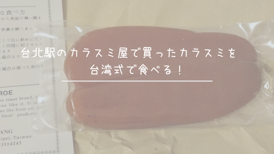 台北駅のカラスミ屋で買ったカラスミを台湾式で食べる!