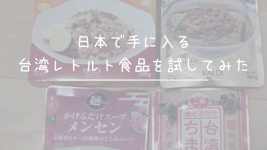 日本で手に入る台湾レトルト食品を試してみた