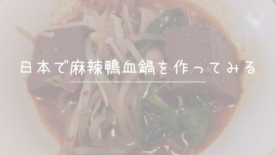 コロナで台湾に行けないので日本で麻辣鴨血鍋を作ってみる